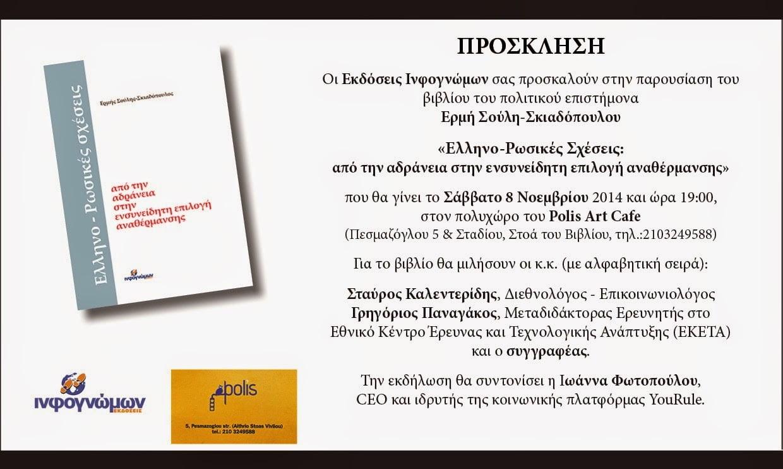 Εκδήλωση: Ελληνορωσικές Σχέσεις – Από την Αδράνεια στην Ενσυνείδητη Επιλογή Αναθέρμανσης