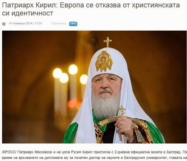 Πατριάρχης Ρωσίας: Η Ευρώπη παραιτείται από την χριστιανική της ταυτότητα