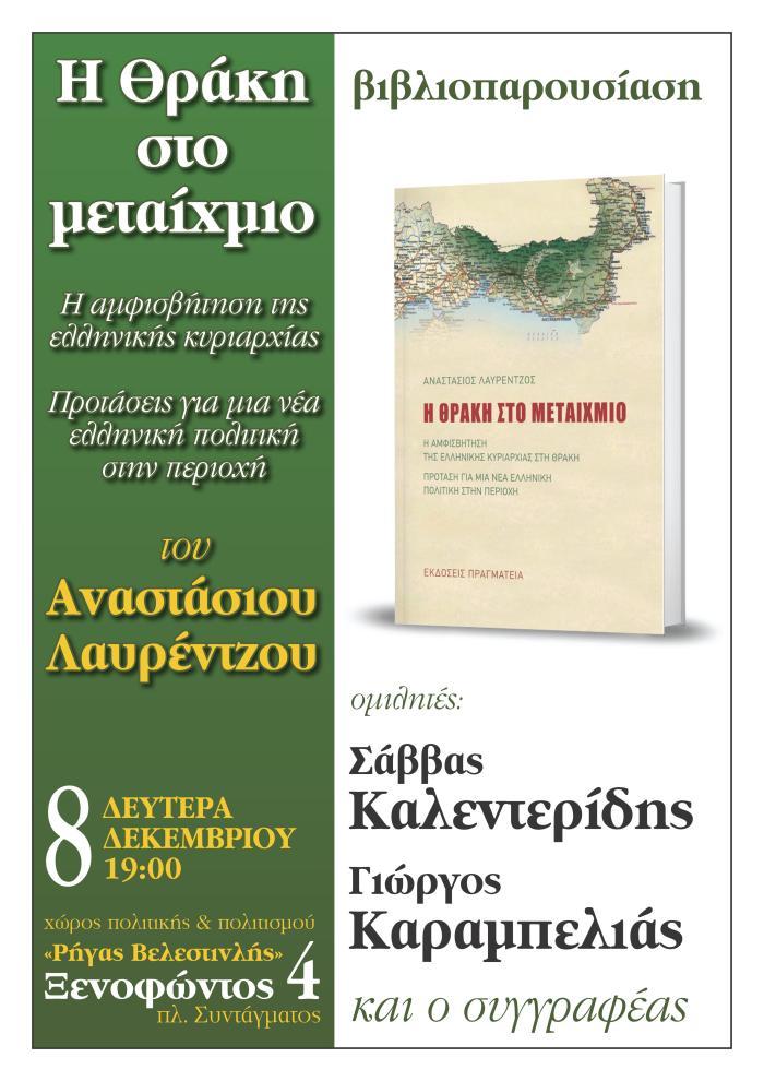 ΔΕΥΤΕΡΑ 8 ΔΕΚΕΜΒΡΙΟΥ, Παρουσίαση στην Αθήνα του βιβλίου: Η Θράκη στο μεταίχμιο
