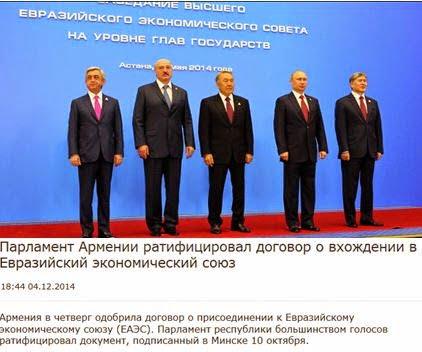 Η Αρμενία επικύρωσε τη συμφωνία ένταξης στην Ευρασιατική Οικονομική Ένωση