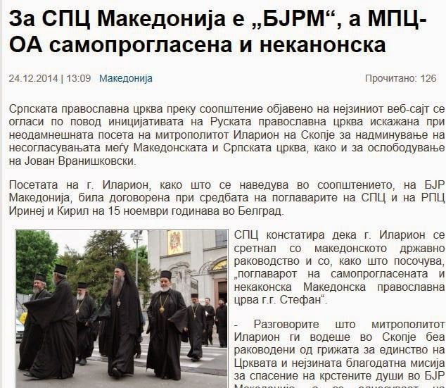 Σκόπια: Η Σερβική Εκκλησία αποκαλεί τη χώρα μας «ΠΓΔΜ»