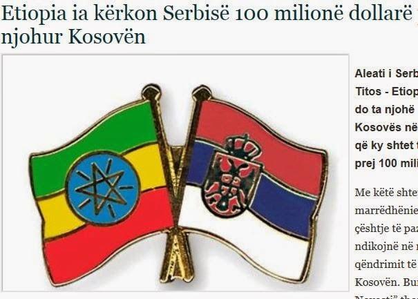 Η Αιθιοπία ζητά από τη Σερβία 100 εκατ. δολ.- να μην αναγνωρίσει το Κοσσυφοπέδιο
