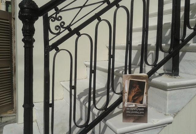 Παρουσίαση του βιβλίου της Δέσποινας Σωτηροπούλου «Το ορκίζομαι στις ρυτίδες μου»