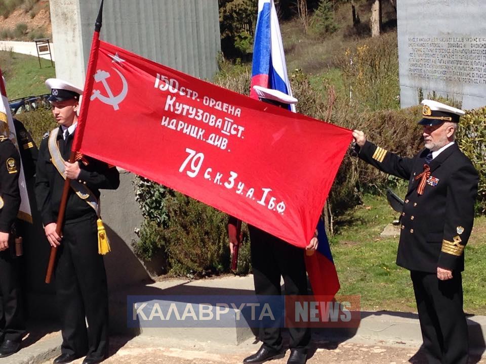 Η Ιστορική Σημαία του Ράιχσταγκ στα Καλάβρυτα