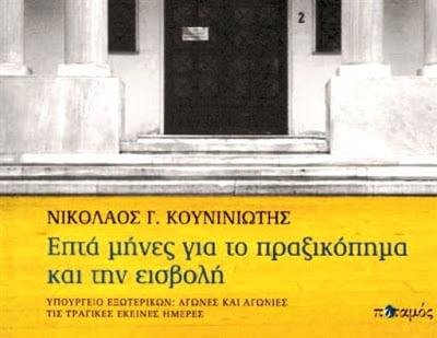Τα άγνωστα παρασκήνια της εισβολής στην Κύπρο