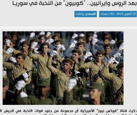 Συρία: Μετά τους Ρώσους και Ιρανούς, έφθασαν ειδικές δυνάμεις της Κούβας