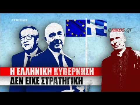 Γιούνκερ κατά Τσίπρα: Kατόρθωμα που φόρτωσε στον ελληνικό λαό μια τόσο σκληρή συμφωνία