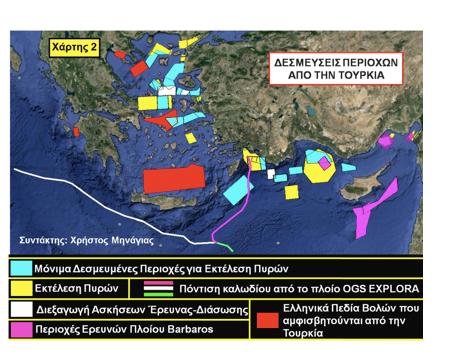 Τουρκικές ασκήσεις στην Εύβοια και τα Αντίψαρα! ΧΑΡΤΕΣ