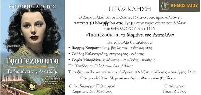 """Παρουσίαση του βιβλίου """"Τραπεζούντα, το διαμάντι της Ανατολής"""" στο Ίλιο, Δευτέρα, 30 Νοεμβρίου"""