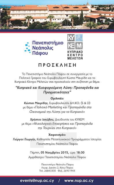 """Πρόσκληση σε εκδήλωση στην Πάφο: """"Κυπριακό και Κυοφορούμενη Λύση: Προπαγάνδα και Πραγματικότητες"""""""