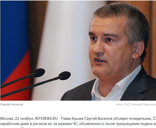 Καθεστώς έκτακτης ανάγκης στην Κριμαία