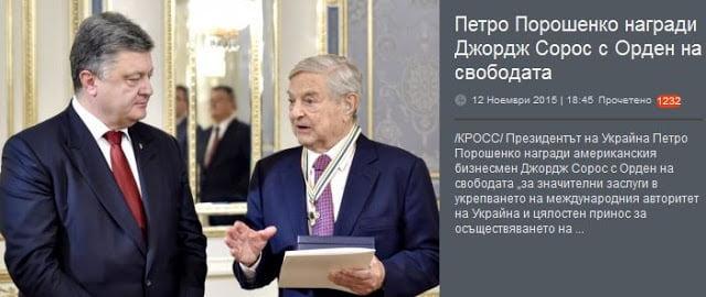 Ουκρανία: Ο Ποροσένκο απένειμε στον Τζορτζ Σόρος το μετάλλιο της Ελευθερίας