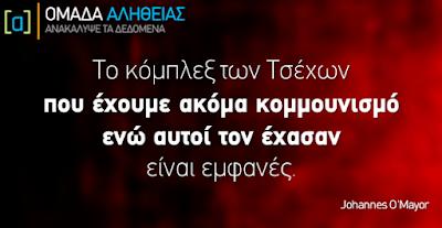 Απορρίπτει η Τσεχία το ελληνικό αίτημα για ανασκευή δηλώσεων