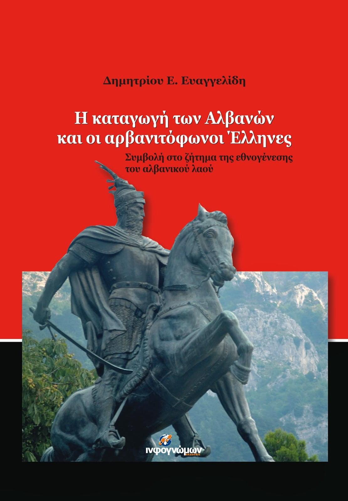 Παρουσίαση του βιβλίου «Η καταγωγή των Αλβανών και οι αρβανιτόφωνοι Έλληνες» στο Χολαργό, Τετάρτη, 9 Δεκεμβρίου 2015