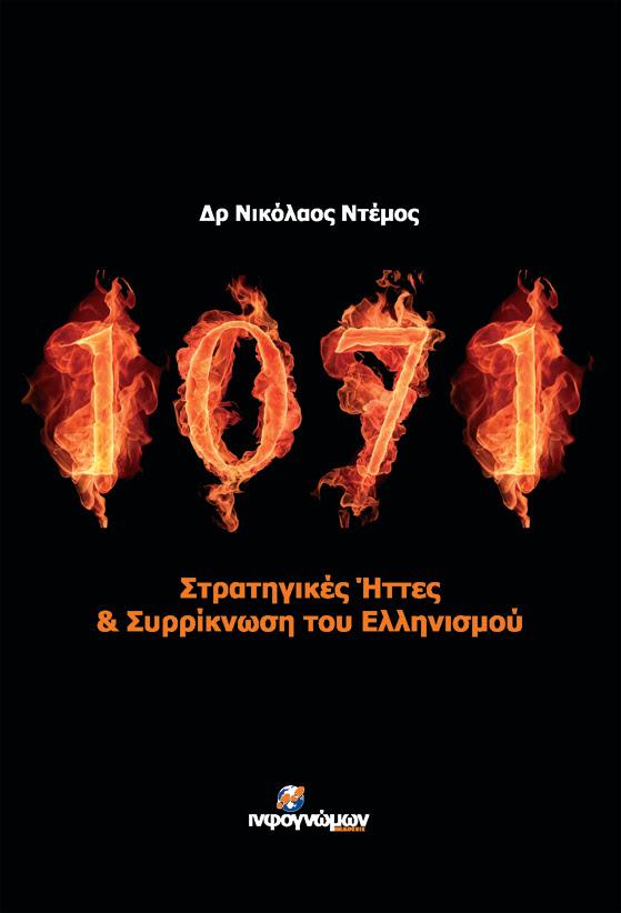 """Παρουσίαση του βιβλίου του Δρα Νίκου Ντέμου """"1071- Στρατηγικές Ήττες και Συρρίκνωση του Ελληνισμού"""" στην Λάρνακα, Παρασκευή, 11-12-2015"""
