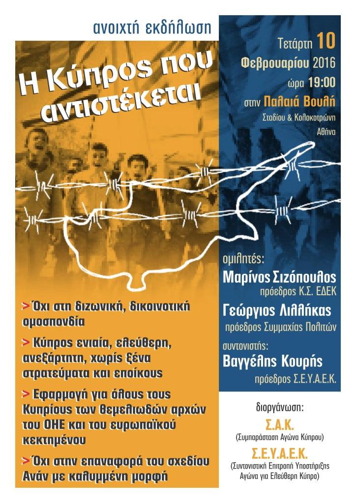 """Σήμερα στην Αθήνα, στη Παλαιά Βουλή, η εκδήλωση: """"H Κύπρος που αντιστέκεται"""""""