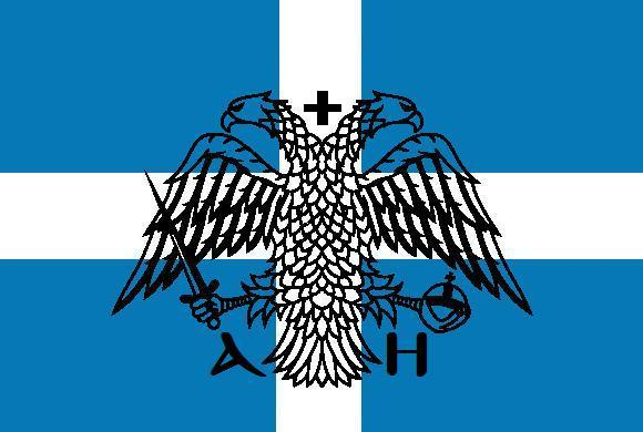 Η Ελληνική μειονότητα στην Αλβανία του Χότζα