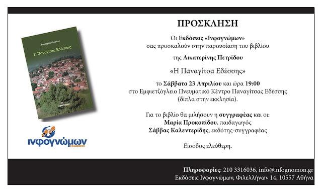 """Παρουσίαση του βιβλίου """"Η Παναγίτσα Εδέσσης"""", το Σάββατο, 23-4, στην Παναγίτσα"""