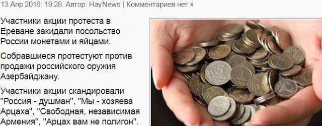 Αρμενία: Διαδηλωτές πέταξαν αυγά και κέρματα στη ρωσική πρεσβεία