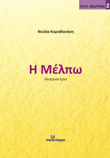 Παρουσίαση δυο θεατρικών έργων της Νούλας Καραθανάση στα Γιαννιτσά