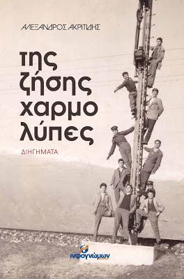 Παρουσίαση του βιβλίου του Αλέξανδρου Ακριτίδη «Της ζήσης χαρμολύπες», στη Μελίκη Ημαθίας