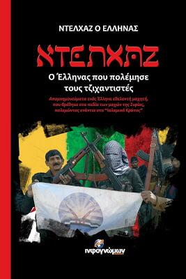 «Ντελχάζ, ο Έλληνας που πολέμησε τους τζιχαντιστές» – Παρουσιάζεται στο Ηράκλειο Κρήτης, την Παρασκευή, 24 Ιουνίου