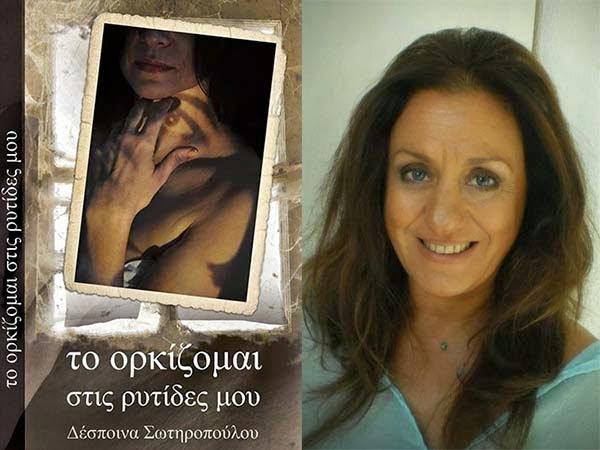 """Παρουσίαση του βιβλίου της Δέσποινας Σωτηροπούλου """"Το ορκίζομαι στις ρυτίδες μου"""""""
