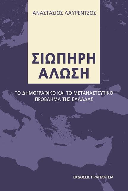 Σιωπηρή Άλωση: ένα νέο βιβλίο για το Δημογραφικό και το Μεταναστευτικό πρόβλημα της Ελλάδας