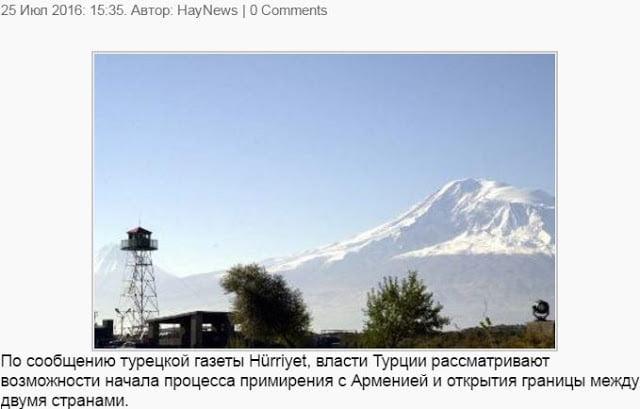 «Η Τουρκία θα ανοίξει τα σύνορα με την Αρμενία»