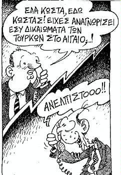 «Συμφωνία της Μαδρίτης» Ιούλιος 1997.