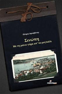 """Παρουσίαση του βιβλίου του Π. Αρταβάνη """"Σινώπη -Με τη μάνα γύρα απ' το μαγκάλι"""" στη Θεσσαλονίκη – Παρασκευή 30 Σεπτεμβρίου"""