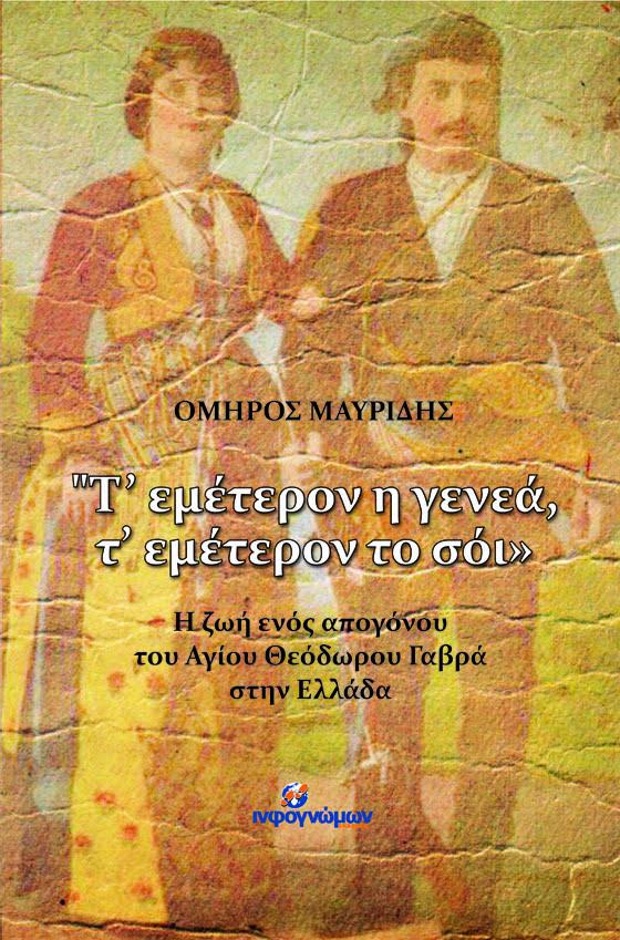 Παρουσίαση στην Αθήνα του βιβλίου του Όμηρου Μαυρίδη «Τ'εμέτερον η γενεά, τ'εμέτερον το σόι»