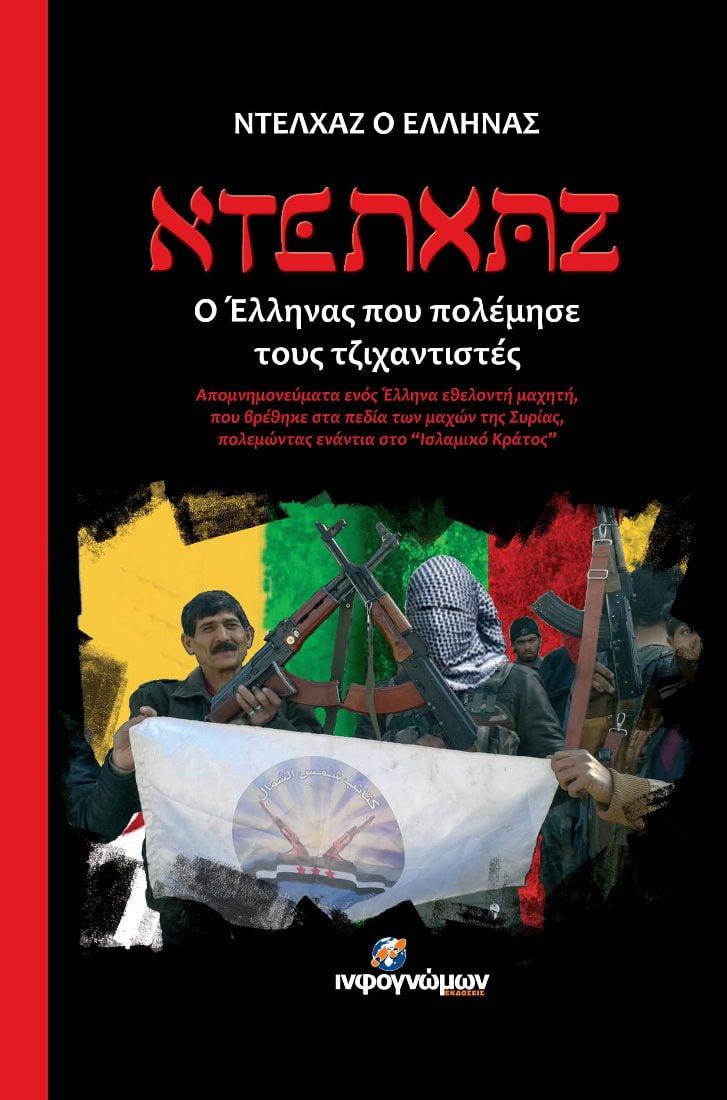 Ντελχάζ, ο Έλληνας που πολέμησε τους τζιχαντιστές στο ηρωικό Κομπάνι