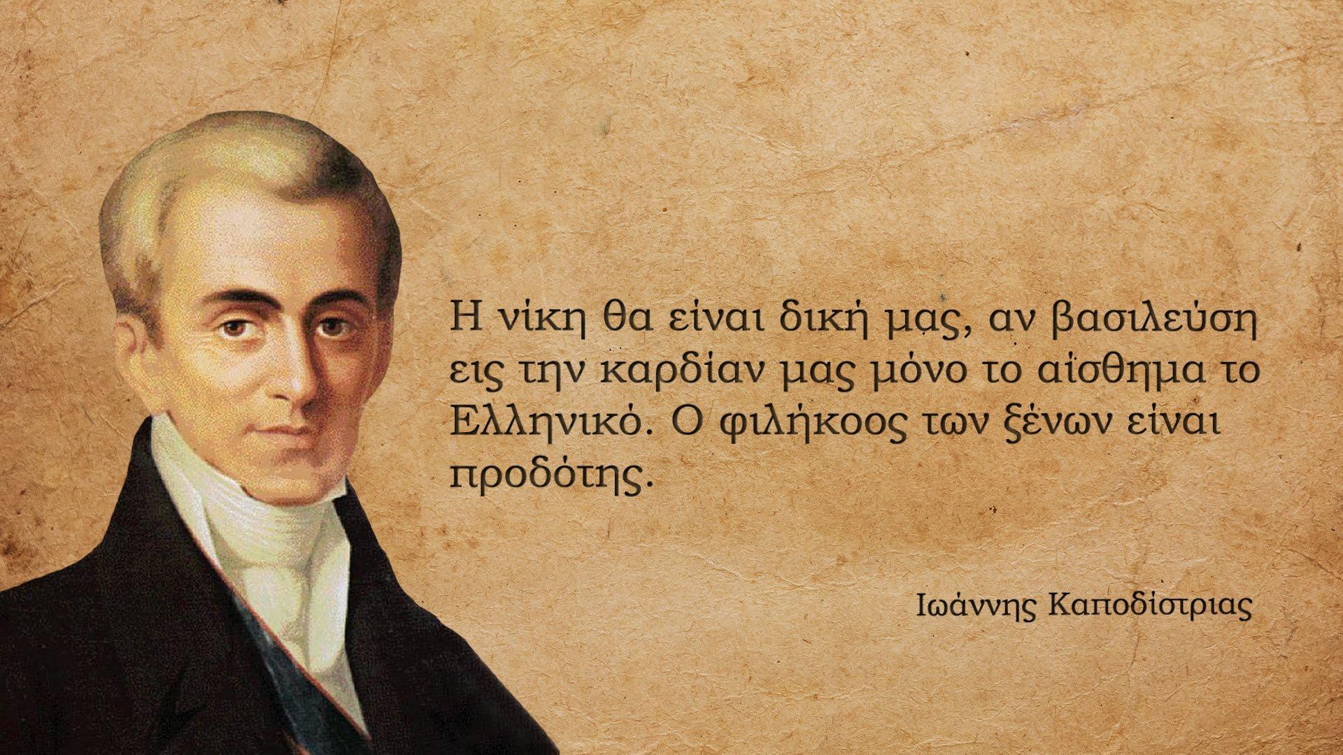 Ο Ιωάννης Καποδίστριας, μιλάει σ' όλους τους Έλληνες, σήμερα ...
