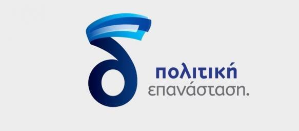 Παρουσίαση του «δέλτα», της πρώτης πολιτικής και υπερκομματικής εκστρατείας στην Ελλάδα