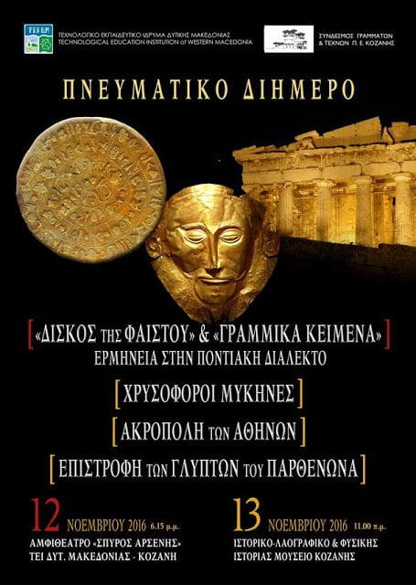 Πνευματικό Διήμερο στην Κοζάνη – Συνέργεια ΤΕΙ Δυτ. Μακεδονίας και Συνδέσμου Γραμμάτων και Τεχνών Κοζάνης