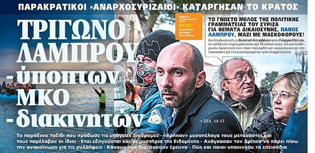 FT: Η Frontex κατηγορεί ΜΚΟ ότι συνεργάζονται με διακινητές στη Μεσόγειο – άρθρο του 2016