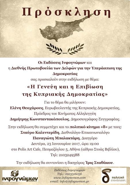 Εκδήλωση για την Κύπρο στην Αθήνα – Ελένη Θεοχάρους, Δημήτρης Κωνσταντακόπουλος
