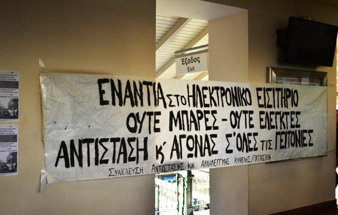 """Κι άλλη δικαίωση του """"δέλτα"""" – Κανένας θεσμός δεν λειτουργεί – Το κράτος αδυνατεί να προστατέψει τις συγκοινωνίες"""