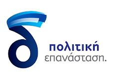 """Όλοι οι θεσμοί στην Ελλάδα έχουν καταρρεύσει – Κάθε μέρα το """"δέλτα"""" επαληθεύεται – Γίνε υποστηρικτής!"""