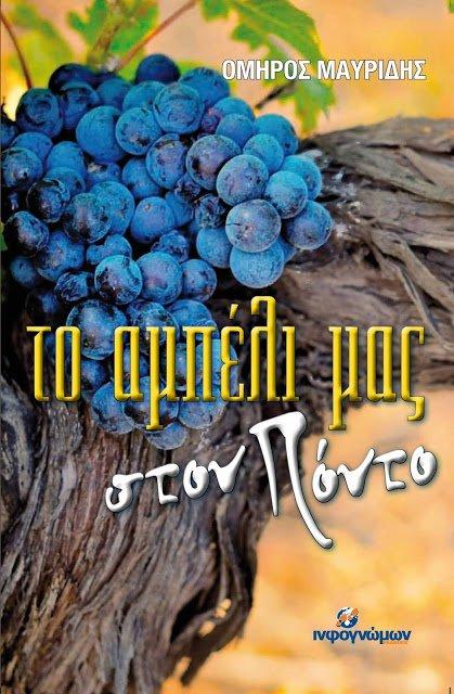 Επανακυκλοφορεί το Best seller το Όμηρου Μαυρίδη «Το αμπέλι μας στον Πόντο»