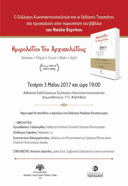 Ημερολόγιον του Αρχιπελάγους – Παρουσίαση στο Σύλλογο Κωνσταντινουπολιτών
