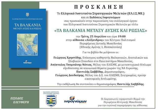 """Το ΕΛ.Ι.Σ.ΜΕ. στη Θεσσαλονίκη – Παρουσίαση του βιβλίου """"Τα Βαλκάνια μεταξύ Δύσης και Ρωσίας"""""""