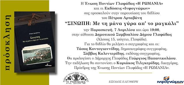 Παρουσίαση στη Γλυφάδα του βιβλίου για τη Μητρόπολη του Πόντου, τη ΣΙΝΩΠΗ