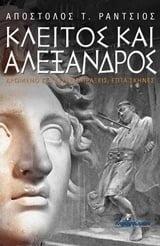 """Παρουσίαση του βιβλίου """"Κλείτος και Αλέξανδρος"""", του Απόστολου Ράντσιου στον Φιλολογικό Σύλλογο """"Παρνασσός"""""""