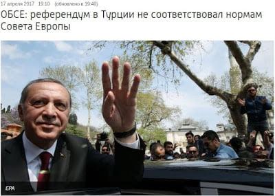 ΟΑΣΕ: Το δημοψήφισμα στην Τουρκία δεν συμμορφώθηκε με τα πρότυπα του Συμβουλίου της Ευρώπης