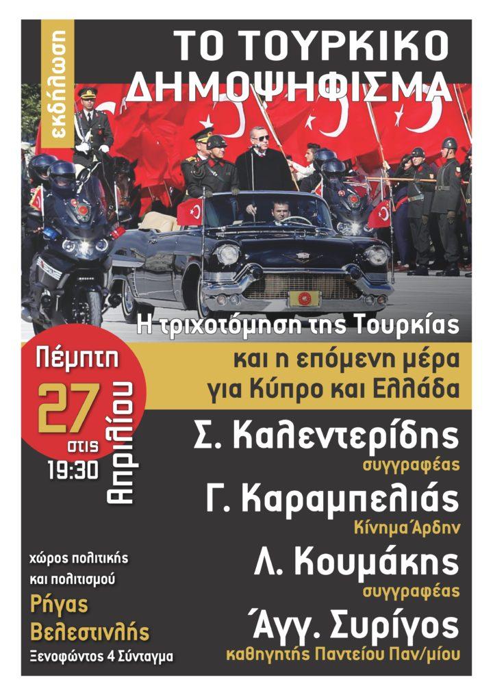 Εκδήλωση Άρδην: «Το δημοψήφισμα, η τριχοτόμηση της Τουρκίας και η επόμενη μέρα για Κύπρο και Ελλάδα» (Αθήνα – 27/4/17)