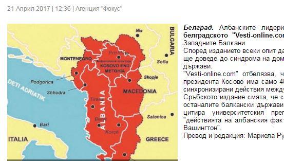 «Ράμα και Θάτσι ωθούν τα Βαλκάνια σε εντάσεις- θα επηρεασθούν Ελλάδα, Βουλγαρία, Σκόπια και Σερβική Δημοκρατία»