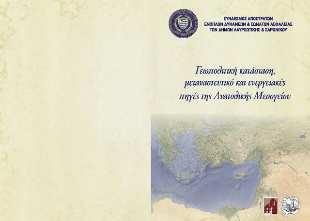 Εκδήλωση στο Λαύριο τις 3 Ιουνίου: Γεωπολιτική κατάσταση – Μεταναστευτικό και Ενεργειακές πηγές της Αν. Μεσογείου