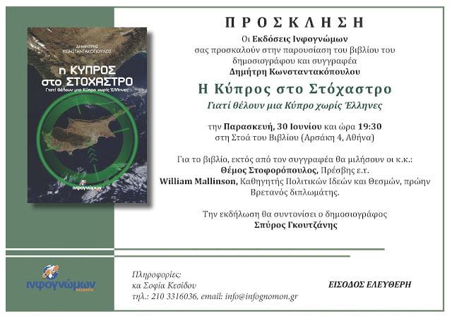 """Παρουσίαση του βιβλίου του Δ. Κωνσταντακόπουλου """"Η Κύπρος στο Στόχαστρο"""" την Παρασκευή, 30 Ιουνίου στη Στοά του Βιβλίου"""